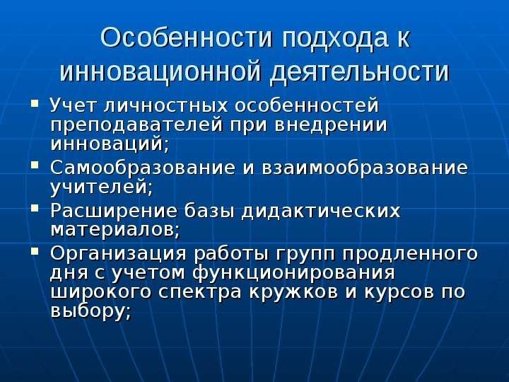 Специфика инноваций в россии