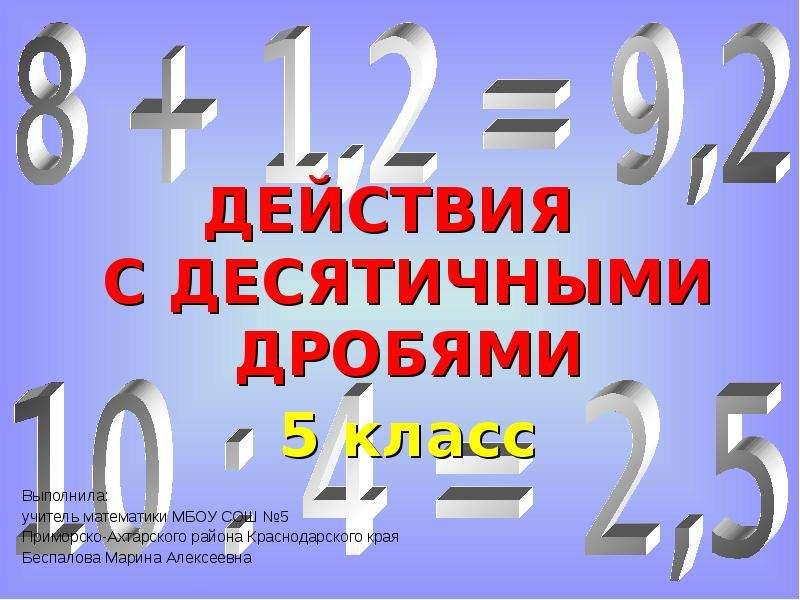 Презентация По математике Действия с десятичными дробями