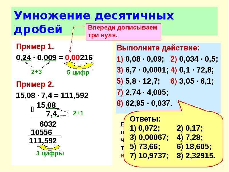 Умножение десятичных дробей Пример 1. 0,24 ∙ 0,009 = 0,00216 Пример 2. 15,08 ∙ 7,4 = 111,592