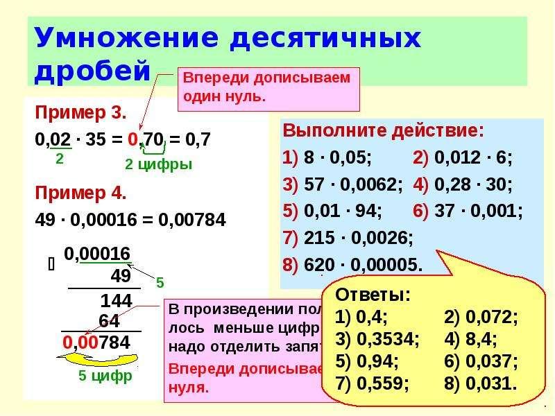 Умножение десятичных дробей Пример 3. 0,02 ∙ 35 = 0,70 = 0,7 Пример 4. 49 ∙ 0,00016 = 0,00784