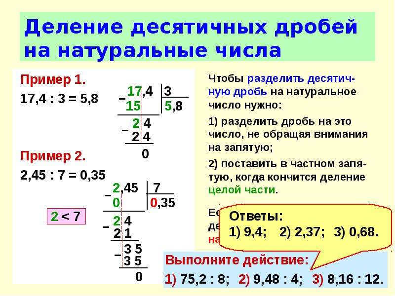 Деление десятичных дробей на натуральные числа Пример 1. 17,4 : 3 = 5,8 Пример 2. 2,45 : 7 = 0,35