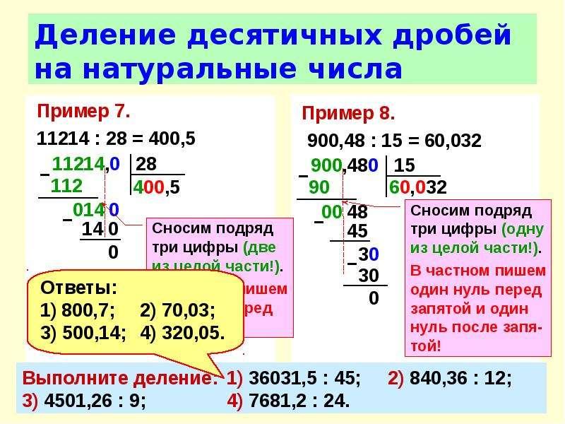 Деление десятичных дробей на натуральные числа Пример 7. 11214 : 28 = 400,5