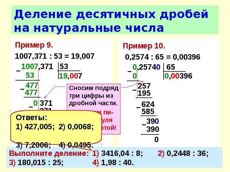 Деление десятичных дробей на натуральные числа Пример 9. 1007,371 : 53 = 19,007