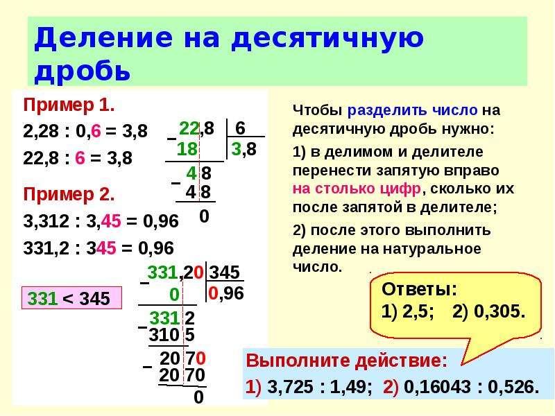 Деление на десятичную дробь Пример 1. 2,28 : 0,6 = 3,8 22,8 : 6 = 3,8 Пример 2. 3,312 : 3,45 = 0,96