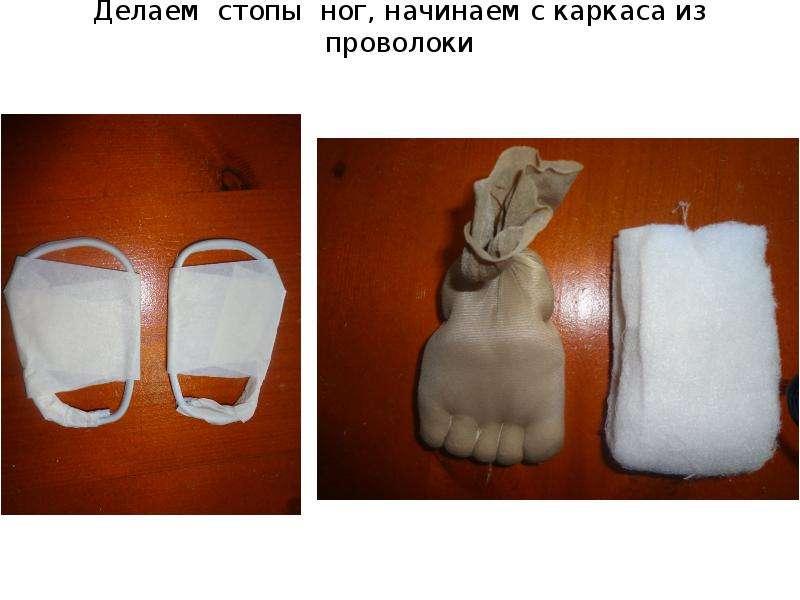 Как сделать стопы для куклы 459