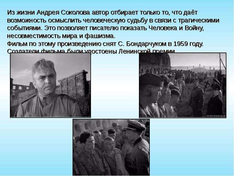История Его Жизни И Знакомство С Андреем Соколовым