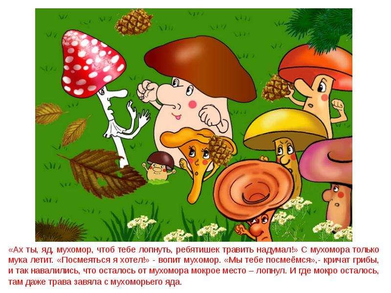 Презентации в картинках про грибы