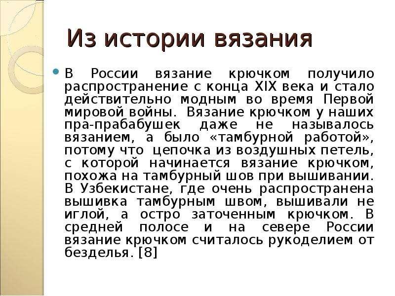 Развитие вязания в россии 79