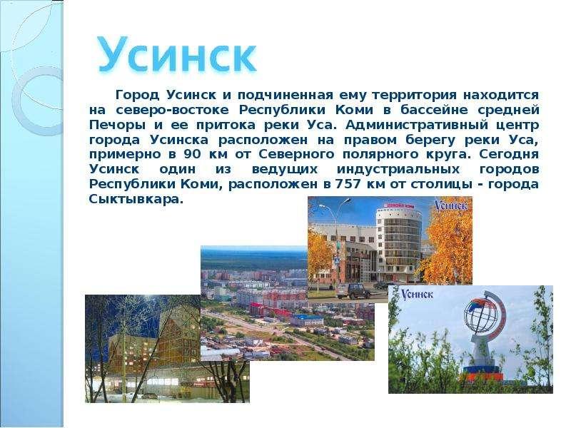 Фотографиями республика коми с знакомства усинск город