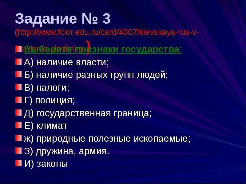 Задание № 3 ( Выберите признаки государства: А) наличие власти; Б) наличие разных групп людей; В) на