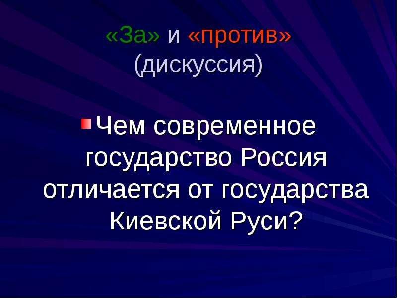 «За» и «против» (дискуссия) Чем современное государство Россия отличается от государства Киевской Ру