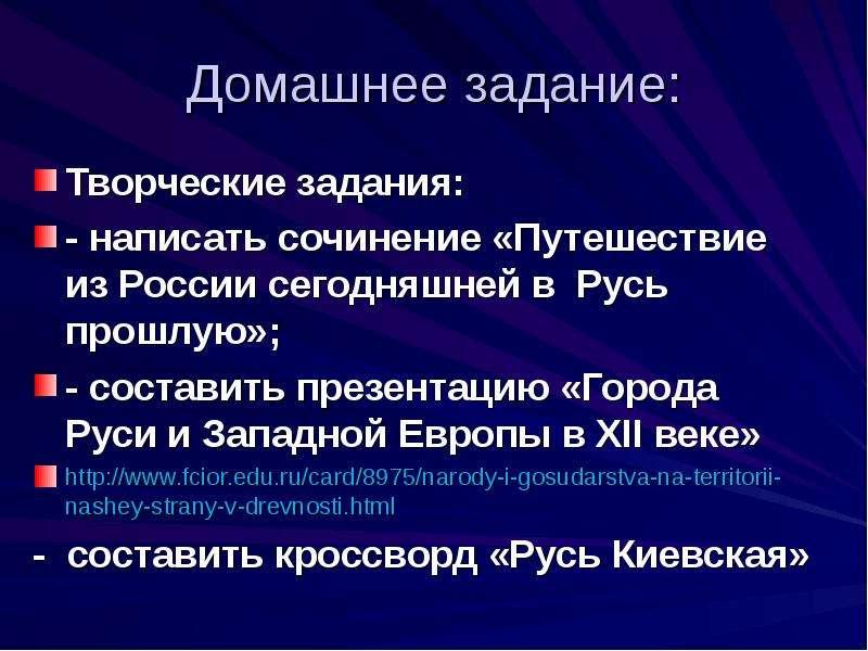 Домашнее задание: Творческие задания: - написать сочинение «Путешествие из России сегодняшней в Русь
