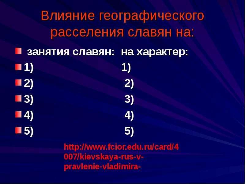 Влияние географического расселения славян на: занятия славян: на характер: 1) 1) 2) 2) 3) 3) 4) 4) 5