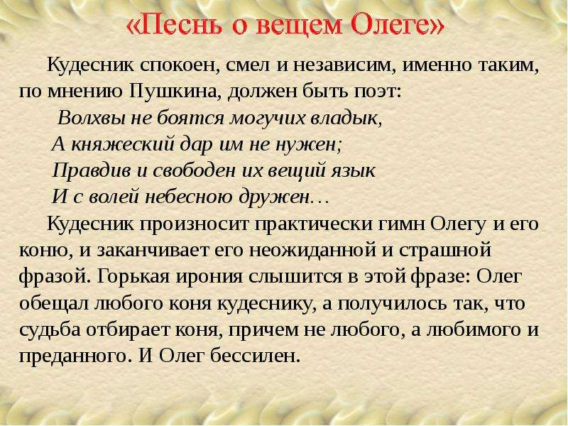 А. С. Пушкин — песнь о вещем олеге (аудиокнига) | коб-медиа.