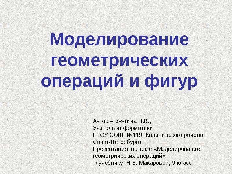 Презентация Моделирование геометрических операций и фигур