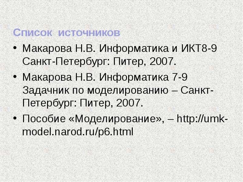 Список источников Список источников Макарова Н. В. Информатика и ИКТ8-9 Санкт-Петербург: Питер, 2007