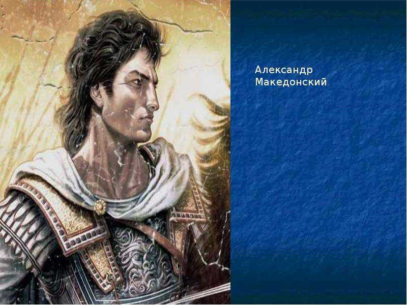 alexander the great from macedonia essay This question has been confusing me for a while was alexander the great greek or macedonian he was born in pella, macedonia, but is he considered greek did.