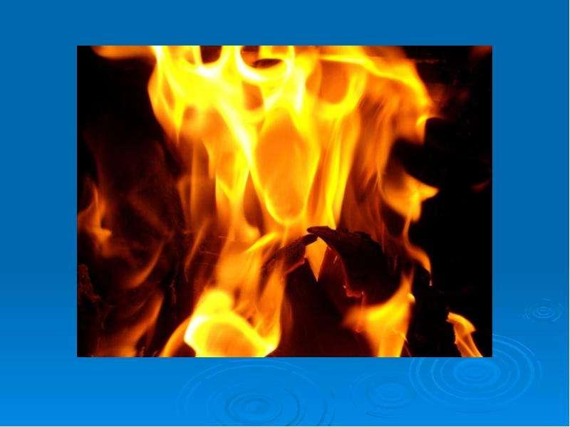 Тема урока: «Туши пожар, пока в беду не попал»., слайд 25