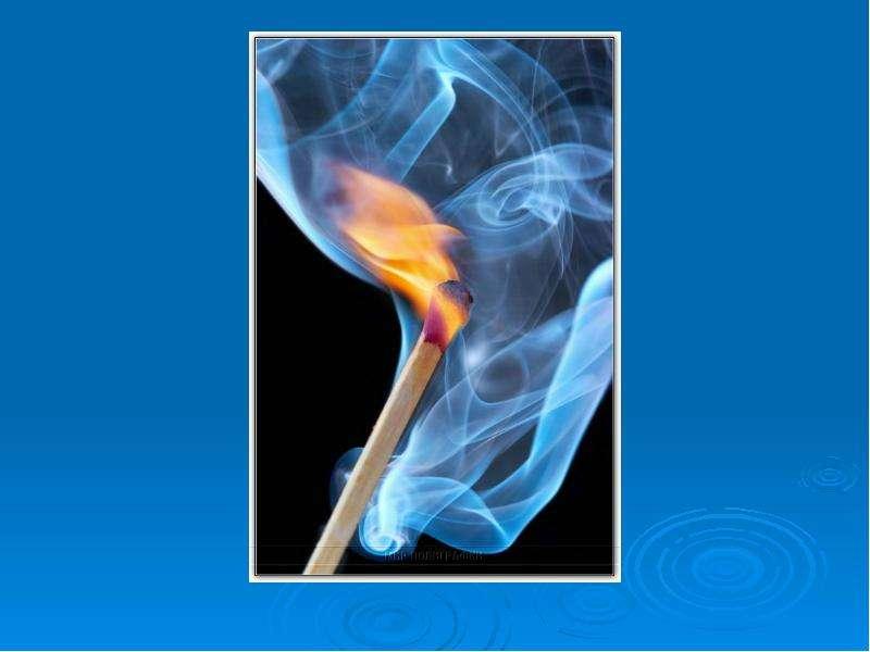 Тема урока: «Туши пожар, пока в беду не попал»., слайд 27