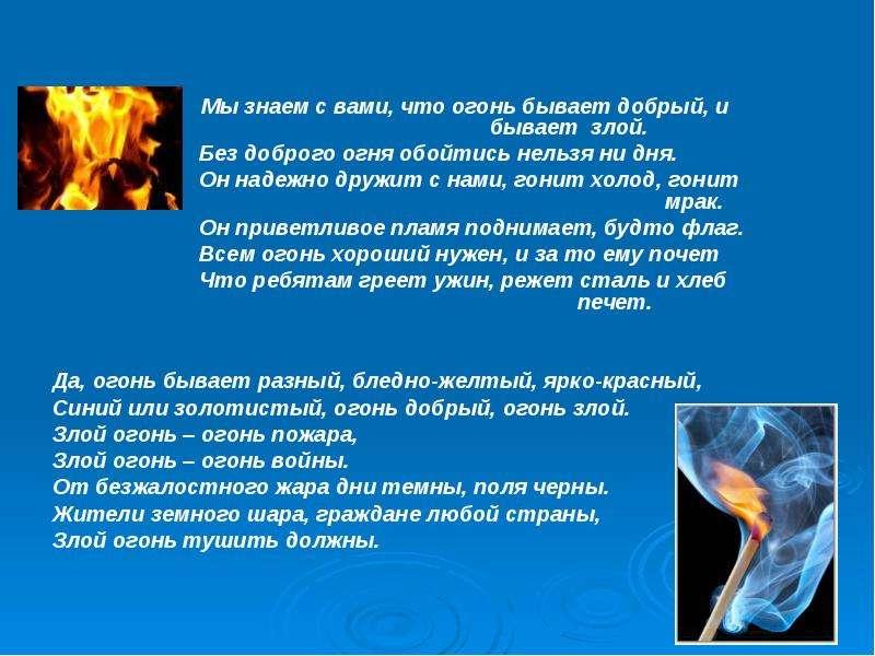 Мы знаем с вами, что огонь бывает добрый, и бывает злой. Без доброго огня обойтись нельзя ни дня. Он