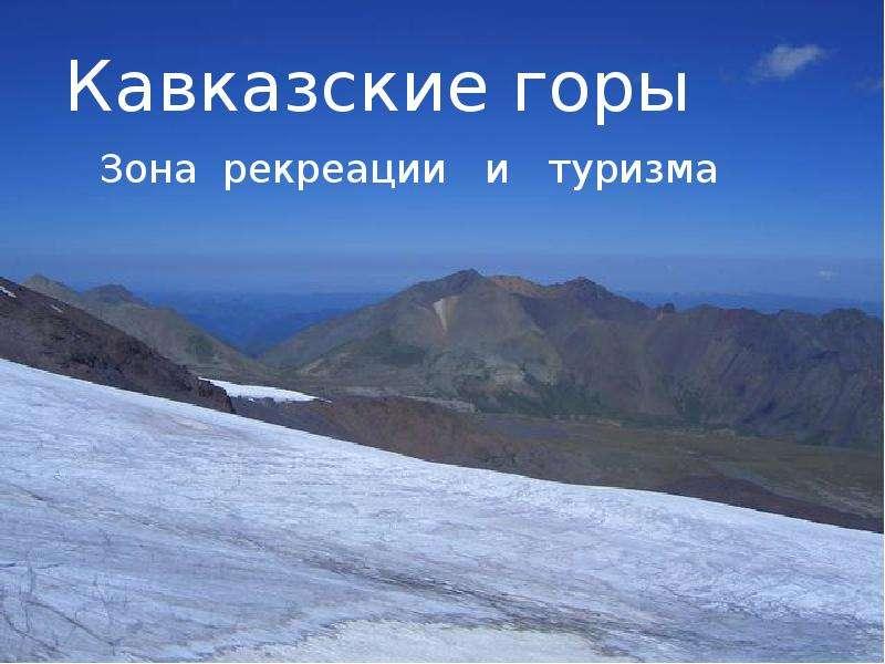 Презентация Кавказские горы Зона рекреации и туризма
