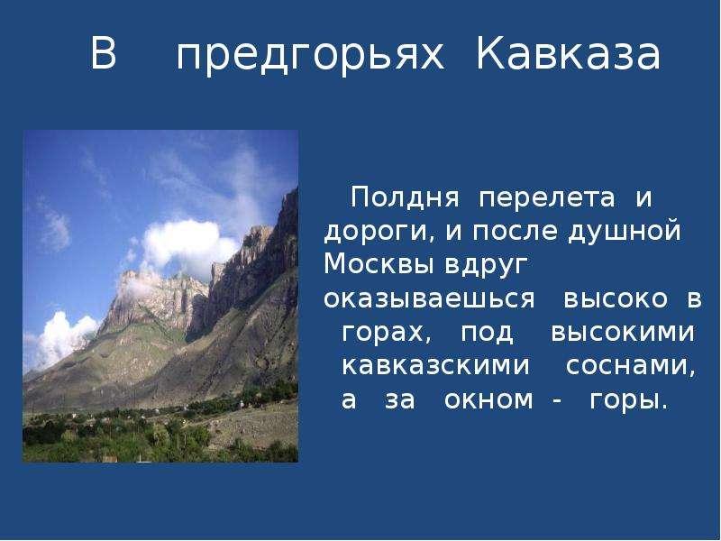 В предгорьях Кавказа Полдня перелета и дороги, и после душной Москвы вдруг оказываешься высоко в гор