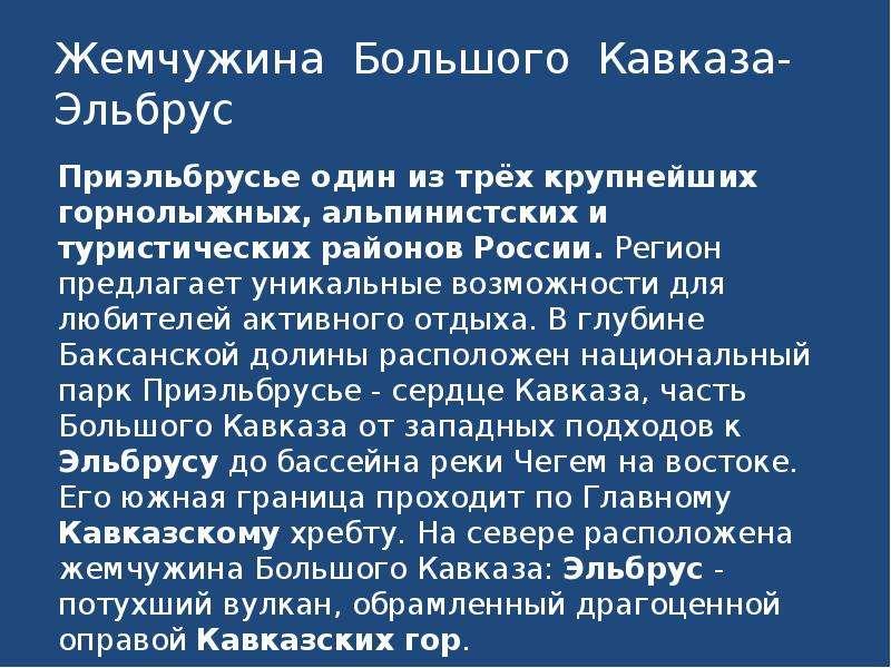 Жемчужина Большого Кавказа- Эльбрус