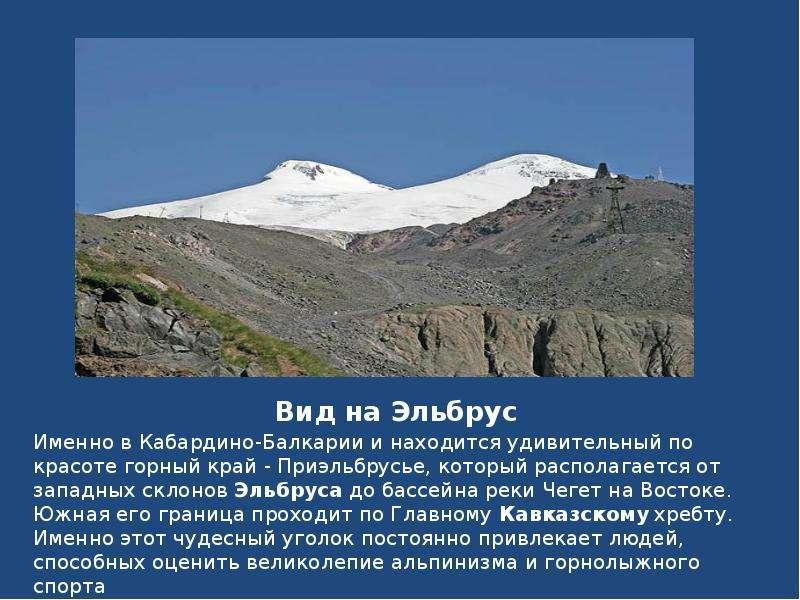 Вид на Эльбрус Именно в Кабардино-Балкарии и находится удивительный по красоте горный край - Приэльб