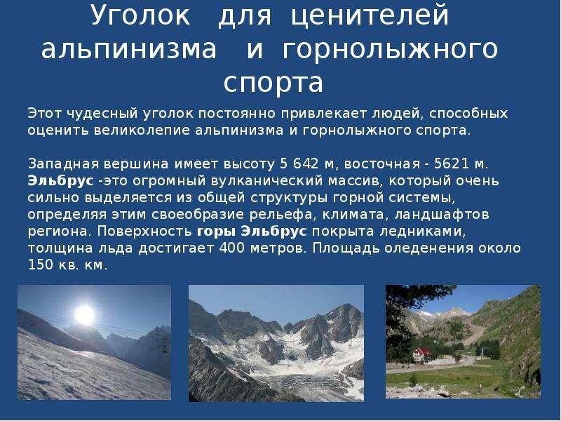 Уголок для ценителей альпинизма и горнолыжного спорта