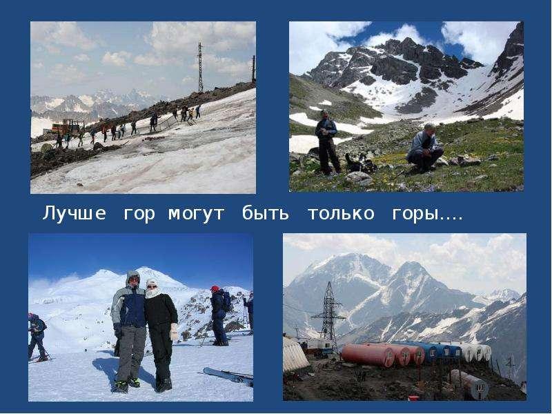 Кавказские горы Зона рекреации и туризма, слайд 8