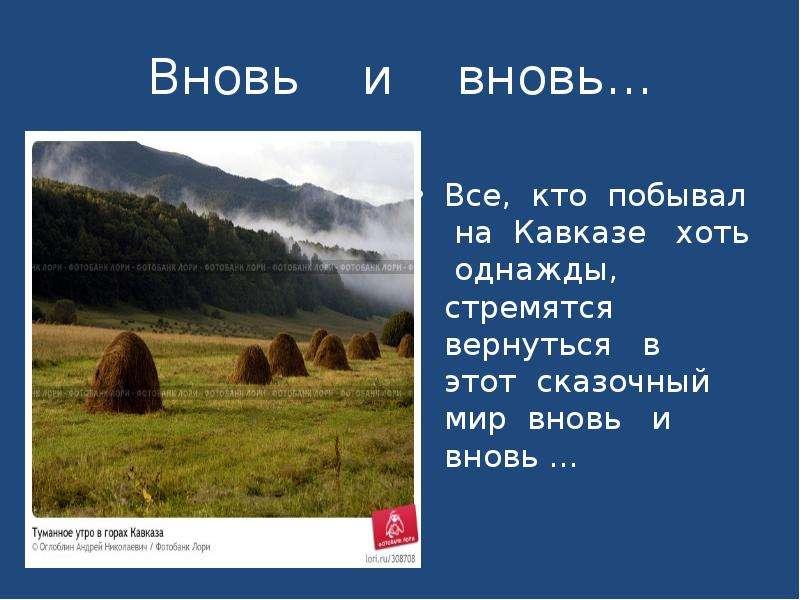 Вновь и вновь… Все, кто побывал на Кавказе хоть однажды, стремятся вернуться в этот сказочный мир вн