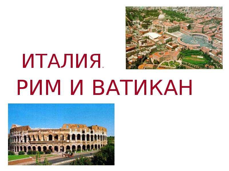 Рим. Ватикан - презентация к уроку Географии