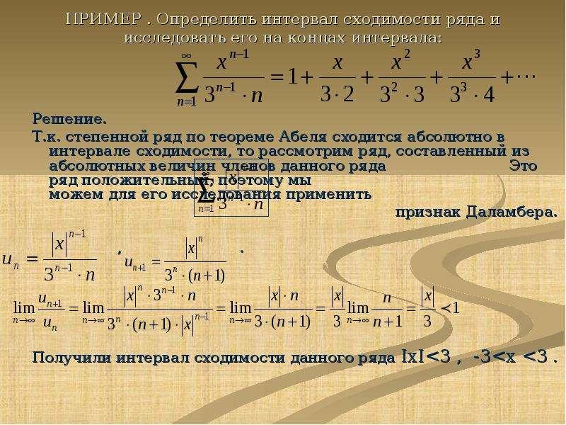 Онлайн Решебник Высшая Математиканайти Интервал Сходимости Числовой Ряд