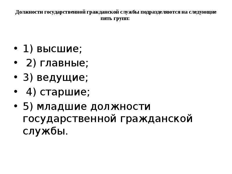 Должности государственной гражданской службы подразделяются на следующие пять групп: 1) высшие; 2) г