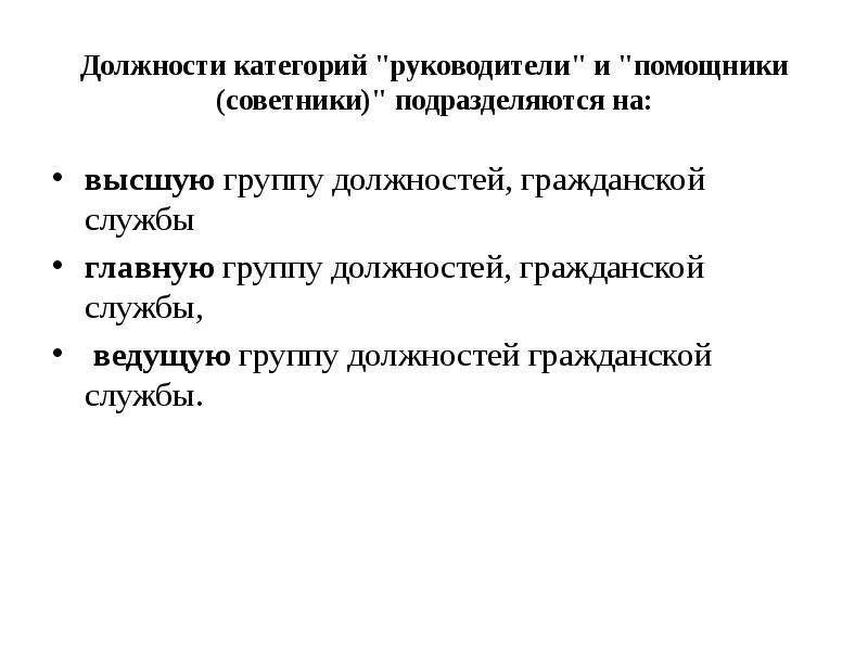 """Должности категорий """"руководители"""" и """"помощники (советники)"""" подразделяются на:"""