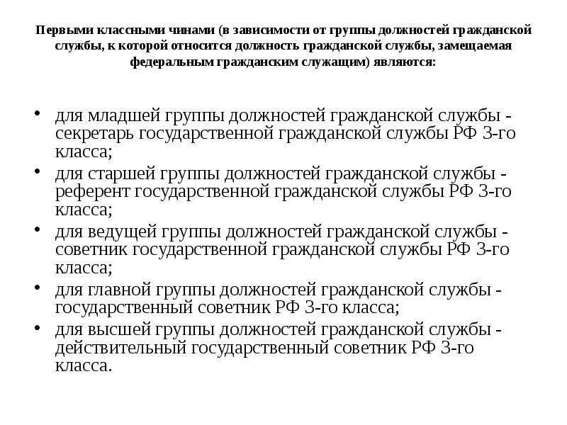 Первыми классными чинами (в зависимости от группы должностей гражданской службы, к которой относится