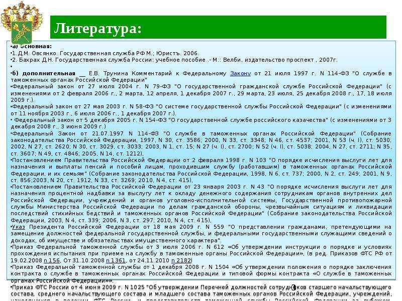 а) основная: 1. Д. М. Овсянко. Государственная служба РФ М. ; Юристъ. 2006. 2. Бахрах Д. Н. Государс