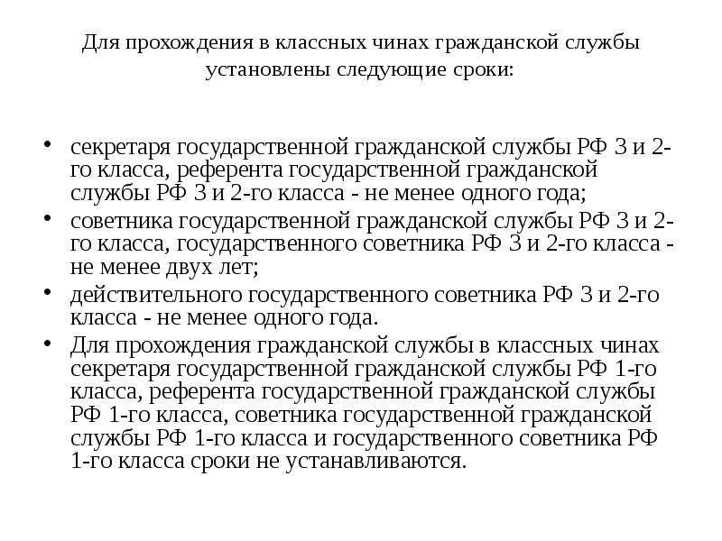 Для прохождения в классных чинах гражданской службы установлены следующие сроки: секретаря государст