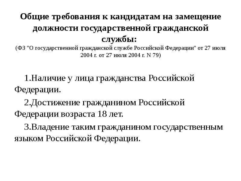 """Общие требования к кандидатам на замещение должности государственной гражданской службы: (ФЗ """"О"""