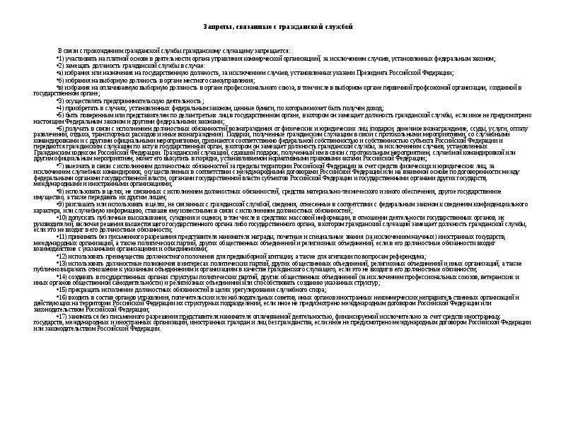 Запреты, связанные с гражданской службой В связи с прохождением гражданской службы гражданскому служ
