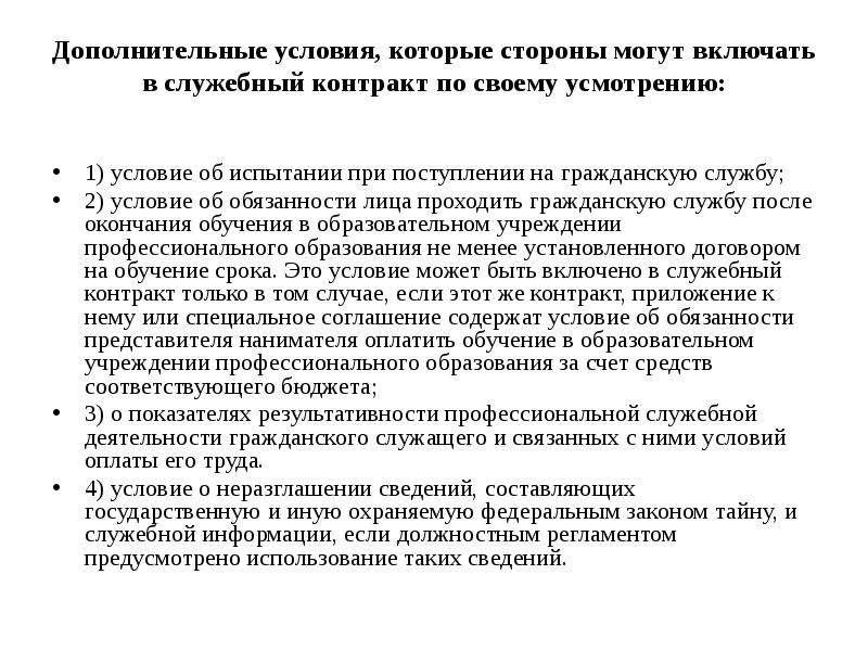 Дополнительные условия, которые стороны могут включать в служебный контракт по своему усмотрению: 1)