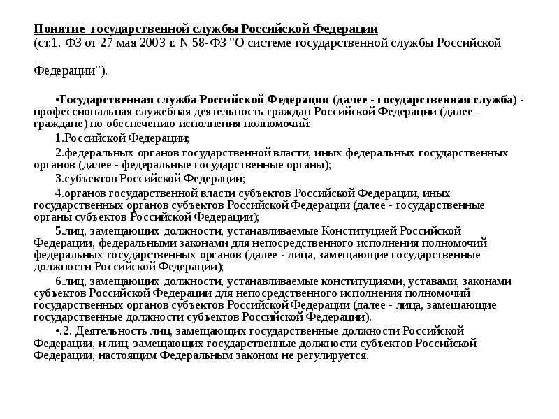 """Понятие государственной службы Российской Федерации (ст. 1. ФЗ от 27 мая 2003 г. N 58-ФЗ """"О сис"""