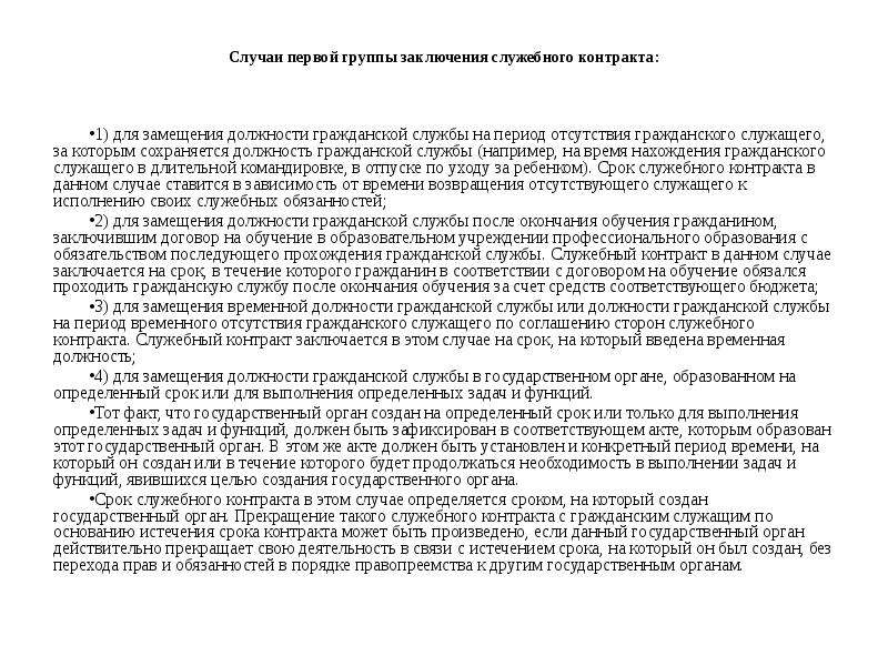 Случаи первой группы заключения служебного контракта: 1) для замещения должности гражданской службы