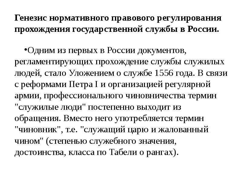 Генезис нормативного правового регулирования прохождения государственной службы в России. Одним из п