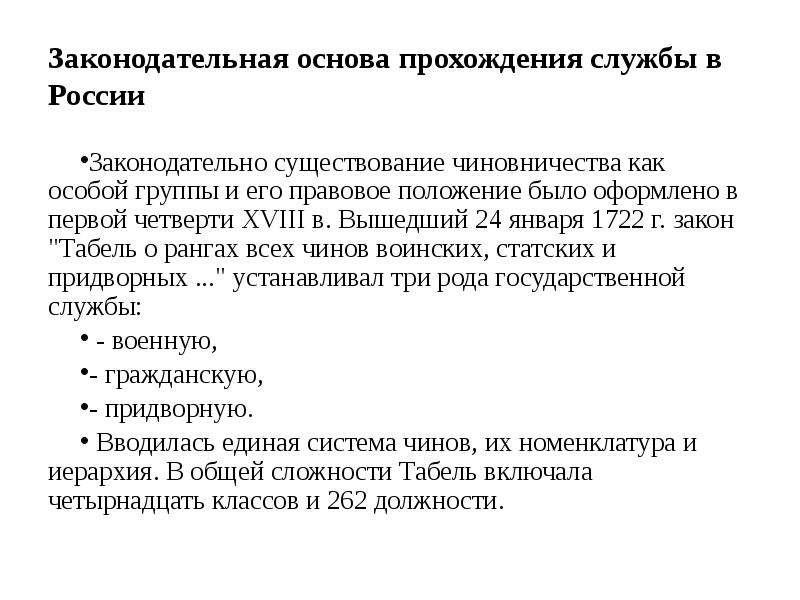 Законодательная основа прохождения службы в России Законодательно существование чиновничества как ос