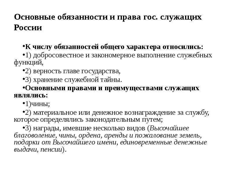 Основные обязанности и права гос. служащих России К числу обязанностей общего характера относились: