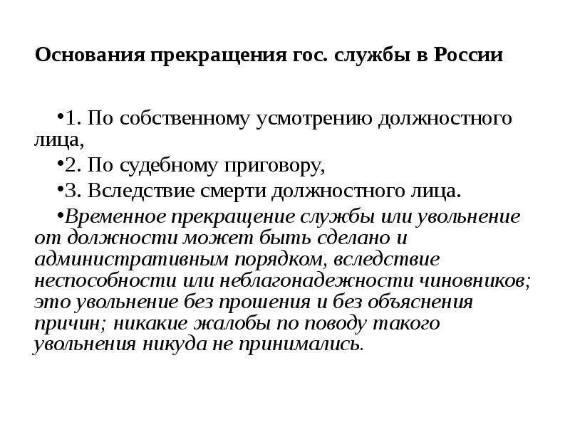 Основания прекращения гос. службы в России 1. По собственному усмотрению должностного лица, 2. По су