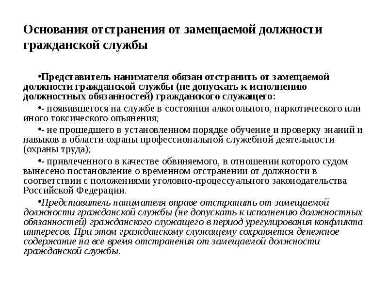 Основания отстранения от замещаемой должности гражданской службы Представитель нанимателя обязан отс