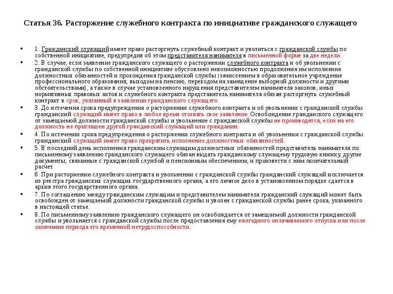 Статья 36. Расторжение служебного контракта по инициативе гражданского служащего 1. Гражданский служ