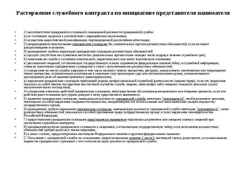 Расторжение служебного контракта по инициативе представителя нанимателя 1) несоответствия гражданско